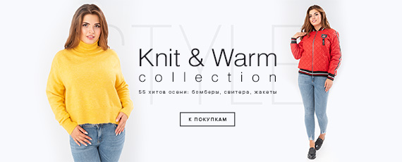 Knit & Warm Collection